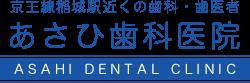 あさひ歯科医院